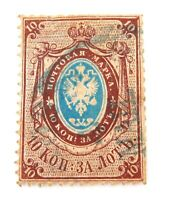 .SCARCE !! 1858 RUSSIA 10k PERF. USED HINGED STAMP. LIGHT CANCEL, NICE GRADE.