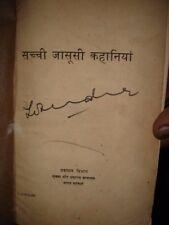 INDIA RARE - SACHCHI JASOOSI KAHANIYAN - TRUE DETECTIVE STORIES - 1969 PAGES 182