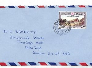 Gulf States OMAN *Muscat* Stamp Cover Commercial 1977 GB AirMail {samwells}HH205