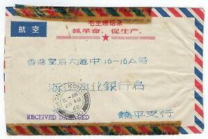 CHINA TO HONG KONG 1969 RECIEVED DAMAGED MARKING ON COVER