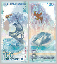 Russland / Russia 100 Rubel 2014 Olympische Winterspiele in Sotschi p274b unz.