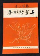 1950's Hong Kong Chinese Praying Mantis martial arts book 七星螳螂拳 張詳三著
