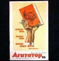 Magazine Soviet Communist AGITATOR 1969 #15 Russian Lenin Political Propaganda