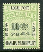 China 1896 Shanghai Treaty Port 10¢ Postage Due Mint D446