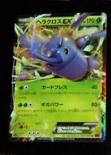 TCG POKEMON U.RARE EX JAPANESE CARD CARTE EX 004/096 SCARHINO 170HP XY3 JAPAN