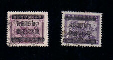 China #960 961 1949 Revenue stamps overprinted used