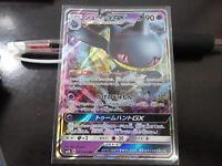 Pokemon card SM6b 031/066 Banette GX RR Champion Road Japanese