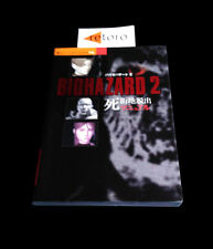 GUIA GUIDEBOOK BIOHAZARD 2 Resident Evil Sony Playstation PSX Guide Book Capcom