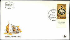 Israel 1964 Medical Associations World Congress FDC First Day Cover #C38511