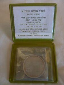 ISRAEL 1980  HANUKKA COIN- HANUKKIYA FROM CORFU -1 SHEKEL- SILVER 850- 14.4 gram