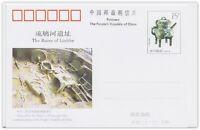 "CHINA - Ganzsache ""The Ruins of Liulihe"" - bitte ansehen !!!!"