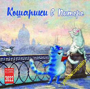 2022 Russian wall calendar: Blue cats by Rina Irina Zeniuk Zenyuk Кошарики Зенюк