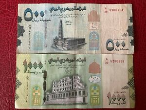 Yemen 500 - 1000 Rials 2017 ** VF+ **