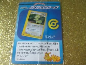 2001 Pokemon Card Sealed pack Pikachu Movie Kecleon 001/P Black Star Japanese