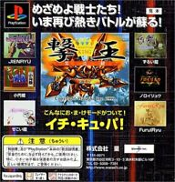 USED PS1 PS PlayStation 1 Shock Fire ~ Shienryu 00105 JAPAN IMPORT
