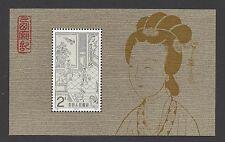 CHINA PRC # 1844 MNH  OPERA  Souvenir Sheet