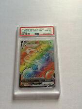 PSA 10 Pokemon Card Japanese SNORLAX VMAX HR 070/060 SWSH. UK Seller.