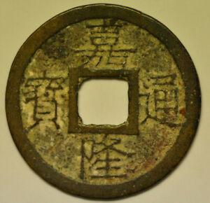 mw17211 Annam; Cast Phan 1802-1820 Ruler: Gia Long  KM#169a