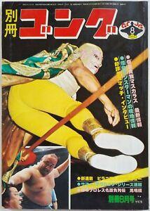 別冊Gong Aug 1977 Japan Pro Wrestling Magazine Mil Mascaras