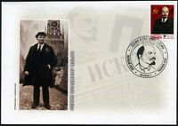 150th anniversary of Vladimir Ilyich Lenin, founder of the USSR. FDC