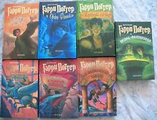 7 Russian Book Harry Potter Tale Story Гарри Поттер Magic Wizard Witchcraft Rare