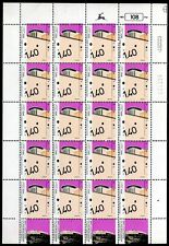 Israel 1047w, 1PhL, MNH Architecture Definitive