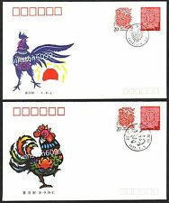 China 1993 Lunar Year of the Rooster Zodiac Stamp FDC & B-FDC (Total = 2 Covers)