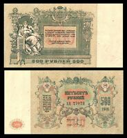Russia South 500 Rubles 1918  P-S415c XF / aUNC *Mother of Russia*** Watermark.