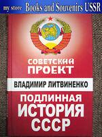 2010 Book of Russia, history, Vladimir Litvinenko the true history of the USSR
