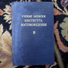 1951 Ученые Записки Востоковедения Oriental Studies- China Korea Armenia RUSSIAN