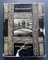 1968 Chikamatsu Mondzaemon Dramatic poems Japanese USSR Russian Soviet Book Rare