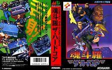 Contra Sega Mega Drive JP Japan NTSC-J Replacement Box Art Case Insert Cover