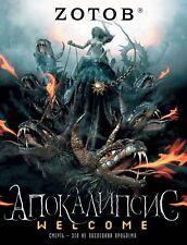 Зотов | АПОКАЛИПСИС |  Zotov APOKALIPSIS |Отечественная фантастика