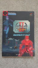 Arc the Lad II Strategy Guide - Sony PlayStation 1 - Japanese