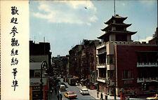 New York America vintage postcard ~1950/60 Straßenpartie in Chinatown ungelaufen