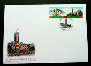 Taiwan The Inauguration Of The 10th President And Vice President 2000 (FDC)