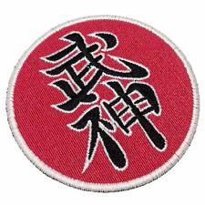 ATM143 Ninjutsu Ninja Embroidery Patch Iron or Sew to kimono jacket or shirt