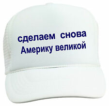 MAKE AMERICA GREAT AGAIN HAT RUSSIAN TRANSLATION * GRAMMATICALLY CORRECT TRUMP