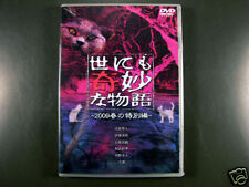 Japanese Drama Miracle World 2009 Special Edition Pack