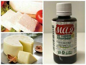 TRADITIONAL NATURAL Liquid Animal Calf Cheese Making Rennet FETA  BioKom®50ml.