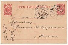 Estonia Russia PStCard sent АМПЕЛЬ ЭСТЛ. ГУБ. - РИГА 1915 Ampel Rare