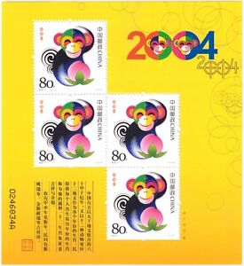 CHINA 2004-1 New Year Zodiac Monkey yellow Mini-pane