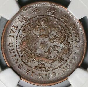 1906 NGC AU 58 Hupeh China 10 Cash Dragon Y-10j.5 Imperial Coin (20100402C)