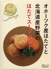 JAPANESE INSTANT FOOD HOKKAIDO SCALLOP SOUP CURRY (250g x 10) MEDIUMHOT