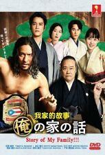 DVD Japanese Drama Story of My Family!!! Eps 1-10END ENG SUB All Region FREESHIP