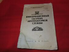 RARE VTG USSR book military machinery tank, rocket, armored car parade Moscow