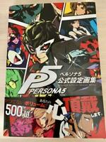 Persona 5 Official Design Works Setting Art book 512 Pages