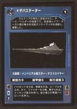 Devastator JAPANESE [Near Mint see scans] PREMIERE star wars ccg swccg