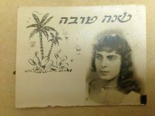 "Private Photo Shana Tova Postcard Early 1950"" Israel"