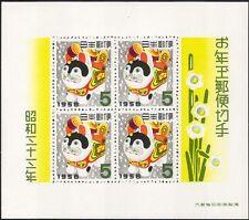Japón 1957 (1958) yo Perro/saludos/animales/Zodiac/suerte/FORTUNA/naturaleza m/s s779b
